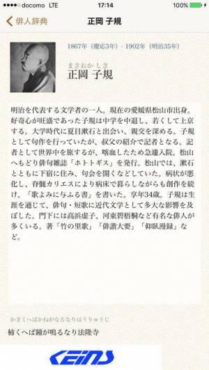 iPhone、iPadアプリ「俳句検定」のスクリーンショット 5枚目