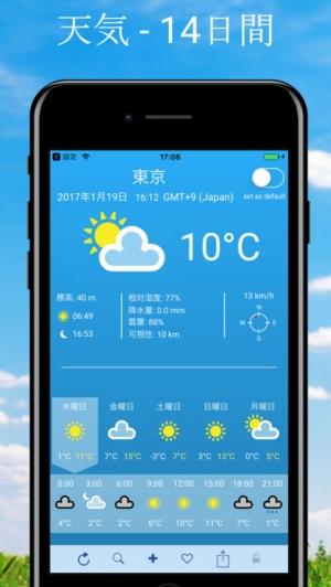 iPhone、iPadアプリ「天気予報 - レインレーダー&地図」のスクリーンショット 1枚目