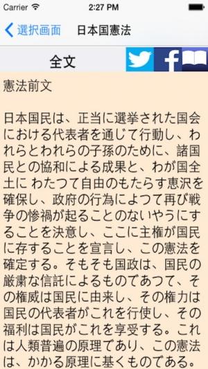 iPhone、iPadアプリ「日本国憲法~シンプルに憲法を確認したい~」のスクリーンショット 2枚目