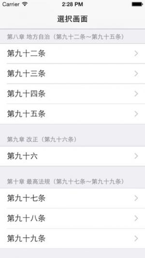 iPhone、iPadアプリ「日本国憲法~シンプルに憲法を確認したい~」のスクリーンショット 4枚目