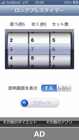 iPhone、iPadアプリ「「誰でも痩せれる!?」ロングブレスダイエット補助タイマー」のスクリーンショット 2枚目