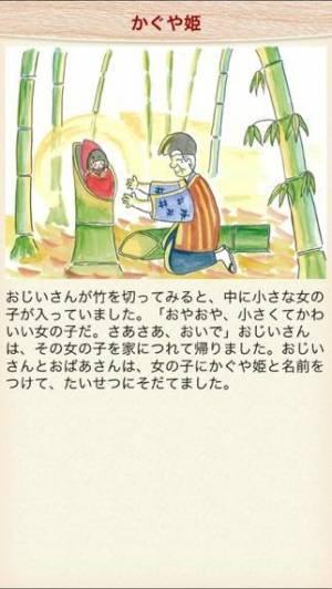 iPhone、iPadアプリ「よみあげ絵本」のスクリーンショット 3枚目