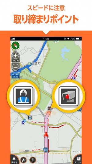 iPhone、iPadアプリ「au助手席ナビ」のスクリーンショット 4枚目