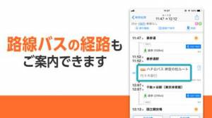iPhone、iPadアプリ「auナビウォーク」のスクリーンショット 5枚目