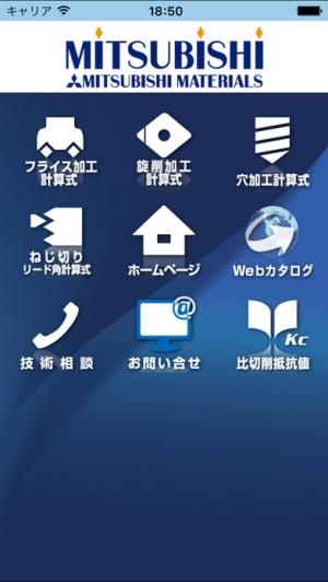 iPhone、iPadアプリ「切削計算機」のスクリーンショット 1枚目