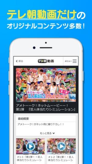 iPhone、iPadアプリ「テレ朝動画プレイヤー」のスクリーンショット 3枚目