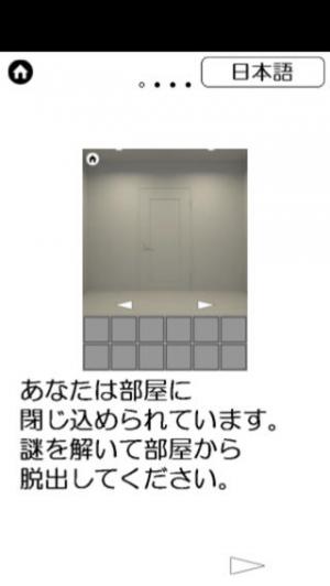 iPhone、iPadアプリ「脱出ゲーム WHITE ROOM」のスクリーンショット 4枚目