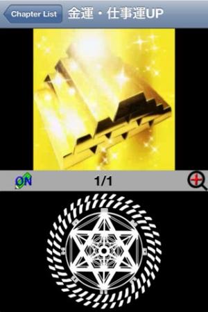 iPhone、iPadアプリ「陰陽師の催眠成功術」のスクリーンショット 5枚目