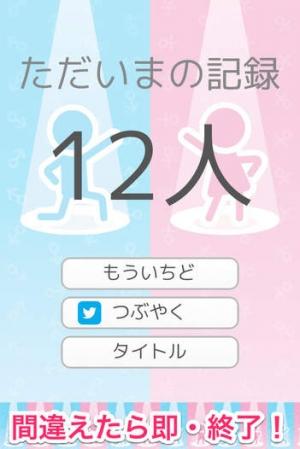 iPhone、iPadアプリ「男女どっち?」のスクリーンショット 3枚目