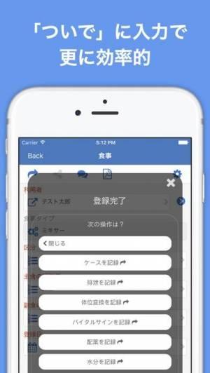 iPhone、iPadアプリ「介護記録(特養/老健等) NuApp Care Leader」のスクリーンショット 3枚目