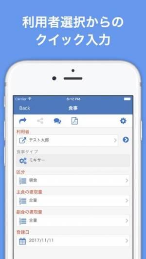 iPhone、iPadアプリ「介護記録(特養/老健等) NuApp Care Leader」のスクリーンショット 2枚目