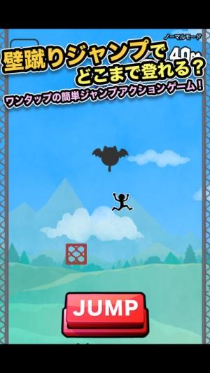 iPhone、iPadアプリ「壁蹴りジャンプ」のスクリーンショット 1枚目