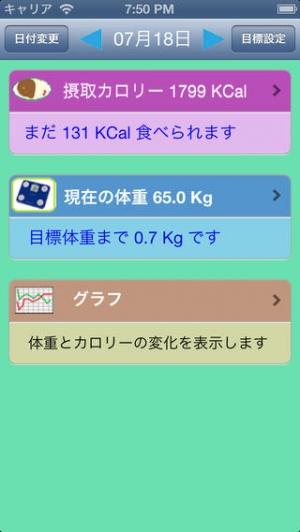 iPhone、iPadアプリ「健康ダイエット」のスクリーンショット 1枚目