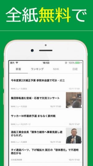 iPhone、iPadアプリ「スマート新聞 for iPhone - 全て無料のニュース アプリ」のスクリーンショット 1枚目