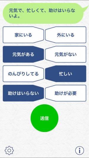 iPhone、iPadアプリ「お元気ですか」のスクリーンショット 4枚目