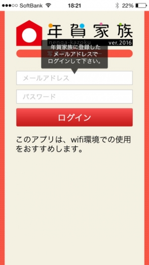 iPhone、iPadアプリ「年賀家族 写真アップローダー」のスクリーンショット 3枚目
