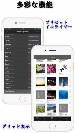 iPhone、iPadアプリ「SuperLoud Essential アメージングクオリティ・イコライザー」のスクリーンショット 5枚目