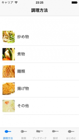 iPhone、iPadアプリ「男が作る簡単料理レシピ」のスクリーンショット 1枚目
