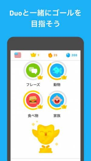 iPhone、iPadアプリ「Duolingo」のスクリーンショット 5枚目
