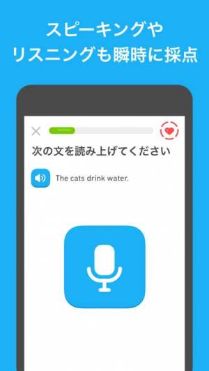 iPhone、iPadアプリ「Duolingoで英会話 - リスニングや会話の練習」のスクリーンショット 4枚目