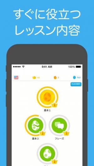 iPhone、iPadアプリ「Duolingoで英会話 - リスニングや会話の練習」のスクリーンショット 3枚目