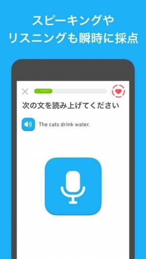 iPhone、iPadアプリ「Duolingo」のスクリーンショット 4枚目