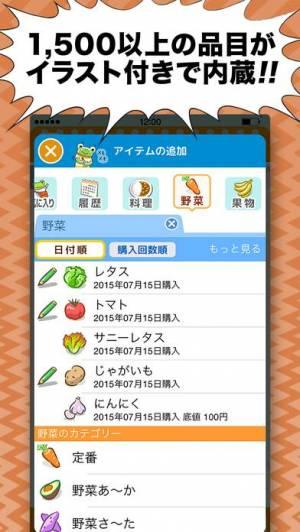 iPhone、iPadアプリ「シュフーお買い物メモ 節約できる可愛い買い物リスト」のスクリーンショット 3枚目