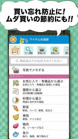 iPhone、iPadアプリ「シュフーお買い物メモ 節約できる可愛い買い物リスト」のスクリーンショット 2枚目