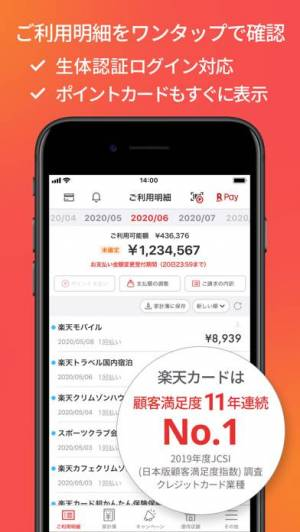 iPhone、iPadアプリ「楽天カード」のスクリーンショット 3枚目