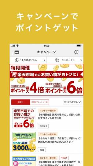 iPhone、iPadアプリ「楽天カード」のスクリーンショット 1枚目