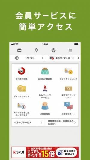 iPhone、iPadアプリ「楽天カード」のスクリーンショット 4枚目