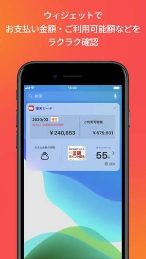iPhone、iPadアプリ「楽天カード」のスクリーンショット 2枚目