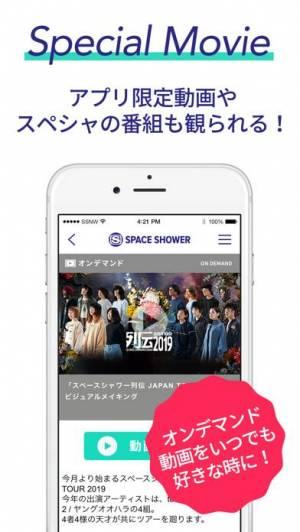 iPhone、iPadアプリ「スペシャアプリ - アーティストのライブや動画を簡単視聴」のスクリーンショット 3枚目