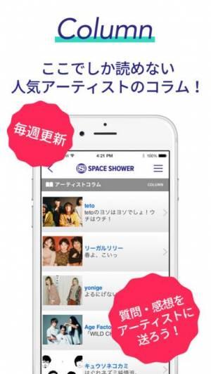 iPhone、iPadアプリ「スペシャアプリ - アーティストのライブや動画を簡単視聴」のスクリーンショット 4枚目
