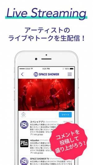 iPhone、iPadアプリ「スペシャアプリ - アーティストのライブや動画を簡単視聴」のスクリーンショット 2枚目
