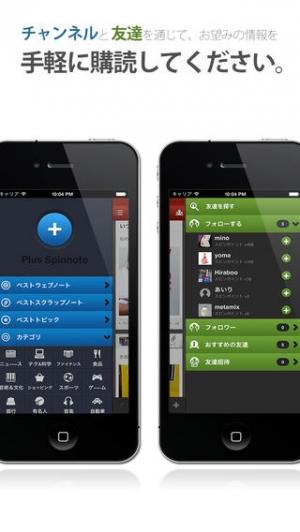 iPhone、iPadアプリ「スピンノート - SPINNOTE」のスクリーンショット 5枚目