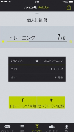 iPhone、iPadアプリ「Runtastic 懸垂回数カウント」のスクリーンショット 4枚目