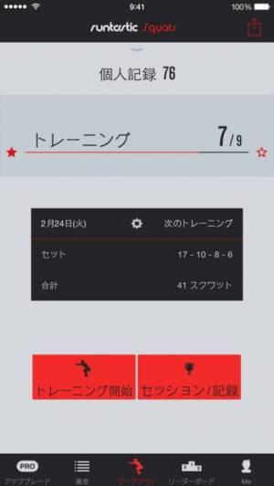 iPhone、iPadアプリ「Runtastic スクワット回数カウント」のスクリーンショット 4枚目