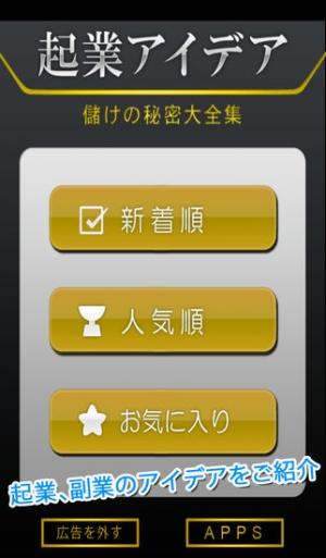 iPhone、iPadアプリ「起業アイデア」のスクリーンショット 1枚目
