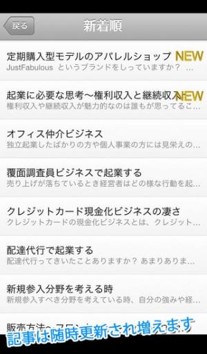 iPhone、iPadアプリ「起業アイデア」のスクリーンショット 2枚目