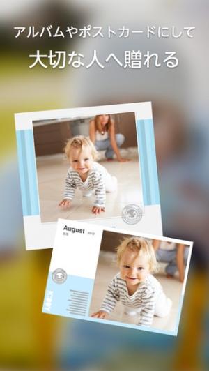 iPhone、iPadアプリ「家族育児日記KiDDY(キディ):育児や子育ての写真整理に使える家族SNS」のスクリーンショット 5枚目