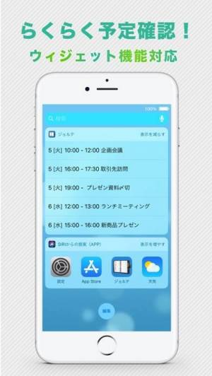 iPhone、iPadアプリ「ジョルテ カレンダー&システム手帳でスケジュール管理」のスクリーンショット 5枚目