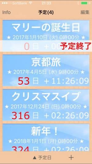 iPhone、iPadアプリ「予定リスト カウントダウン」のスクリーンショット 1枚目