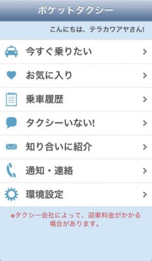 iPhone、iPadアプリ「ポケットタクシー」のスクリーンショット 1枚目