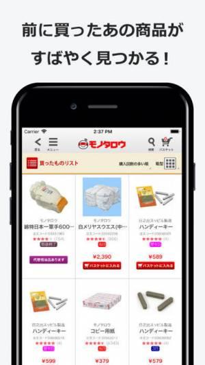 iPhone、iPadアプリ「事業者向け通販【モノタロウ】」のスクリーンショット 4枚目