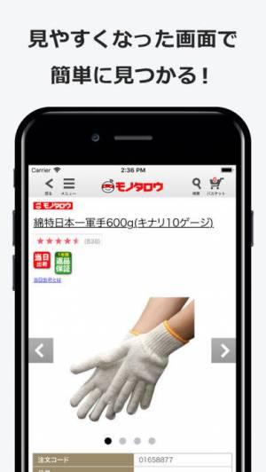 iPhone、iPadアプリ「事業者向け通販【モノタロウ】」のスクリーンショット 3枚目
