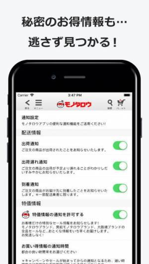 iPhone、iPadアプリ「事業者向け通販【モノタロウ】」のスクリーンショット 5枚目