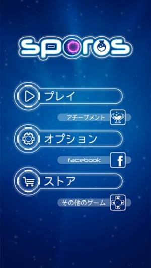 iPhone、iPadアプリ「Sporos」のスクリーンショット 1枚目