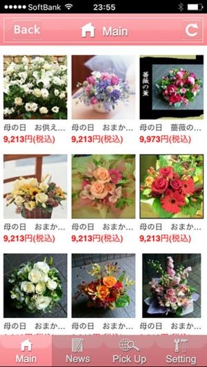 iPhone、iPadアプリ「お花ギフト・花、通販、ギフトのプレゼント」のスクリーンショット 4枚目