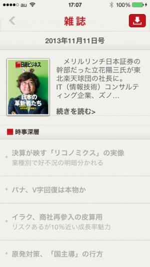 iPhone、iPadアプリ「日経ビジネス for iPhone」のスクリーンショット 3枚目